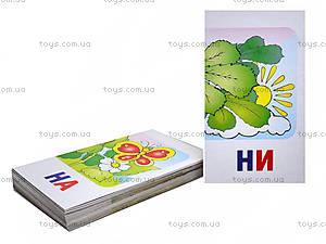 Детский набор карточек «Читаем по слогам», 3994, фото