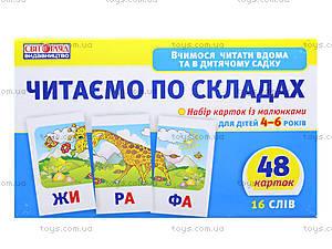 Детский набор карточек «Читаем по слогам», 3994