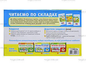 Детский набор карточек «Читаем по слогам», 3994, отзывы