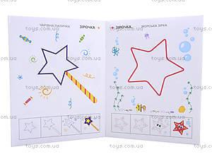 Учимся рисуя «Линии играют в прятки», украинский язык, С217002У, купить