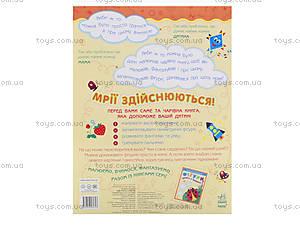 Учимся рисуя «Линии играют в прятки», украинский язык, С217002У, фото