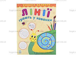 Учимся рисуя «Линии играют в прятки», украинский язык, С217002У, отзывы