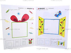 Рисуем с детками «Фигуры играют в прятки», С217003Р, отзывы