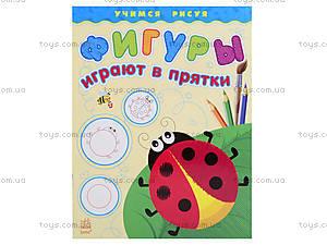 Рисуем с детками «Фигуры играют в прятки», С217003Р, цена