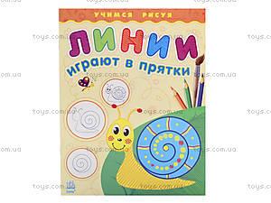 Учимся рисуя «Линии играют в прятки», С217001Р, цена