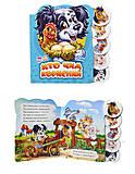 Книга для малышей «Кто чем полезен», М525006У, фото