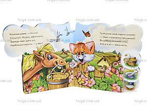 Детская книга «Учимся вместе: Кто что ест», М525017У, фото