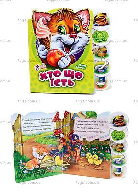 Детская книга «Учимся вместе: Кто что ест», М525017У