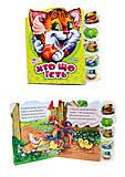 Детская книга «Учимся вместе: Кто что ест», М525017У, купить
