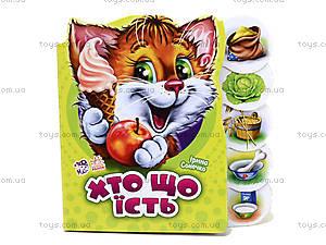 Детская книга «Учимся вместе: Кто что ест», М525017У, цена
