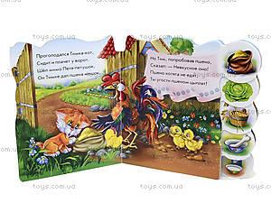 Книжка «Учимся вместе: Кто что ест», М525029Р, купить