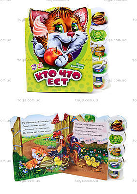 Книжка «Учимся вместе: Кто что ест», М525029Р