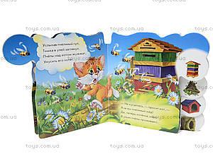 Книжка «Учимся вместе: Кто где живет», М525027Р, фото