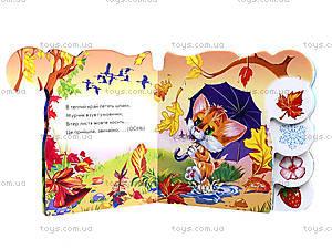 Книга «Учимся вместе: Времена года», на украинском, М525012У, купить