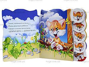 Детская книжка «Вежливые слова», М525025Р, купить