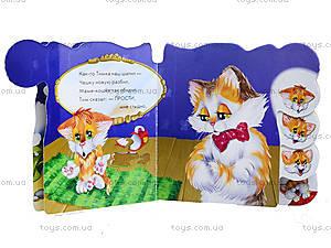 Детская книжка «Вежливые слова», М525025Р, фото