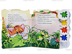 Книжка «Учимся вместе: Изучаем цвета», М525010У, купить