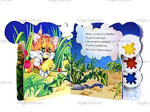 Книжка «Учимся вместе: Изучаем цвета», М525010У, фото
