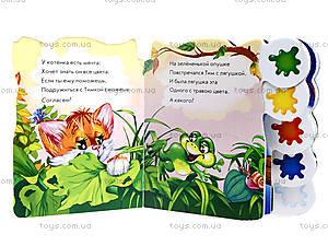 Книга «Учимся вместе: Изучаем цвета», М525022Р, купить