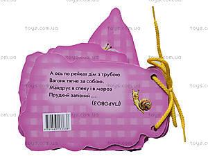 Детская книга загадок «Машинки», М13970У, купить