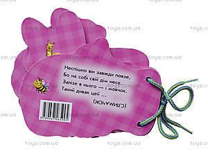 Загадки для детей «Милые крошки», М248021У, купить