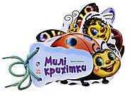 Загадки для детей «Милые крошки», М248021У