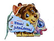 Загадки для детей «Наши любимцы», М248011У, отзывы