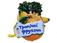Детские загадки «Тропические фрукты», М13960У, фото