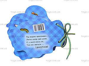 Детские загадки «В море», М248025У, купить