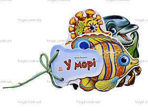 Детские загадки «В море», М248025У