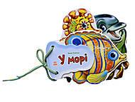 Детские загадки «В море», М248025У, фото
