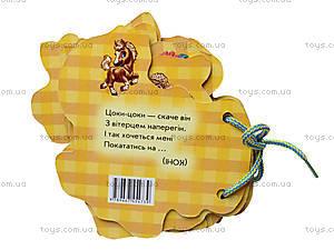 Детские загадки «В селе», М248013У, купить