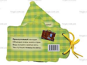 Детские загадки «Фигуры», М13965Р, купить