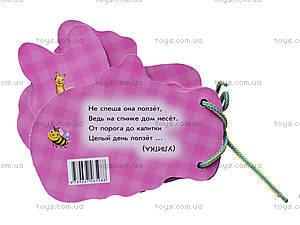 Детская книга с загадками «Милые крошки», М248019Р, купить
