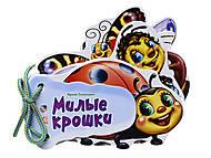 Детская книга с загадками «Милые крошки», М248019Р