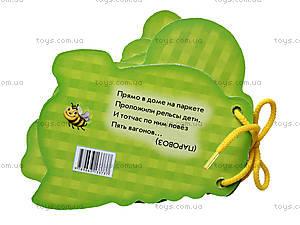 Детские загадки «Мои игрушки», М13976Р, купить