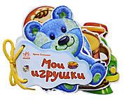 Детские загадки «Мои игрушки», М13976Р