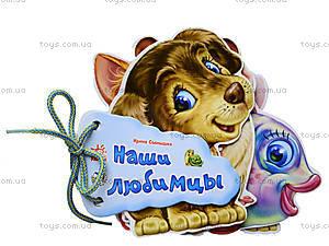 Детская книга с загадками «Наши любимцы», М248010Р