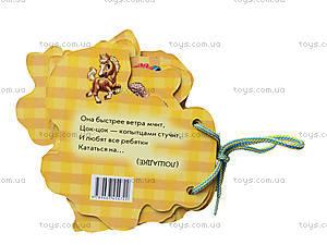 Загадки для детей «В деревне», М248012Р, купить