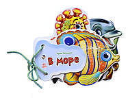Загадки для детей «В море», М248001Р, фото
