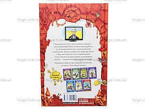 Книжка «Ведьма Тхнусия: Тхнусия и конкурс заклятьевидение», Р120002У, купить