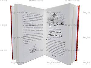 Книжка «Ведьма Тхнусия: Тхнусия и конкурс заклятьевидение», Р120002У, фото