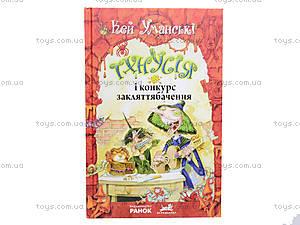 Книжка «Ведьма Тхнусия: Тхнусия и конкурс заклятьевидение», Р120002У