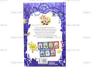 Книжка детская «Ведьма Тхнусия: Тхнусия и пантомима», Р19852У, купить