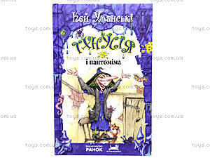 Книжка детская «Ведьма Тхнусия: Тхнусия и пантомима», Р19852У