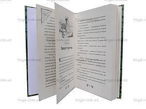 Книга для детей «Тхнусия и месть гоблинов», Р19805У, купить