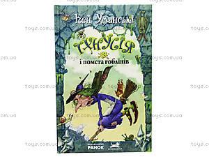 Книга для детей «Тхнусия и месть гоблинов», Р19805У