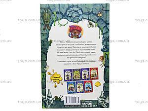 Книга для детей «Тхнусия и месть гоблинов», Р19805У, фото