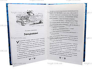 Книжка детская «Ведьма Тхнусия: Тхнусия и праздник тьмы», Р120003У, купить
