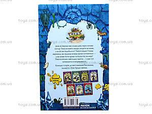 Книжка детская «Ведьма Тхнусия: Тхнусия и праздник тьмы», Р120003У, фото